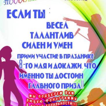 Запись на Конкурс талантов Восхода