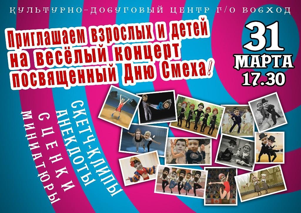 КДЦ Афиша 31-03-2015