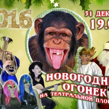 Новогодний Огонёк
