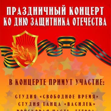 С Днём Защитника Отечества / Концерт — Поздравление