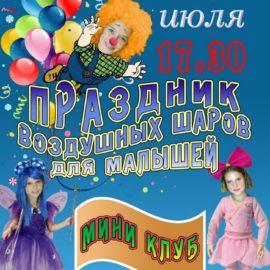 Праздник воздушных шаров в Мини-клубе