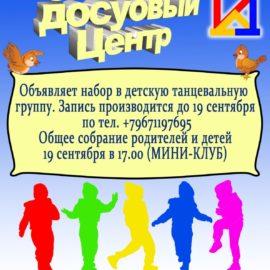 Набор в детскую танцевальную группу