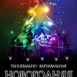 Вместе встретим Новый год!!