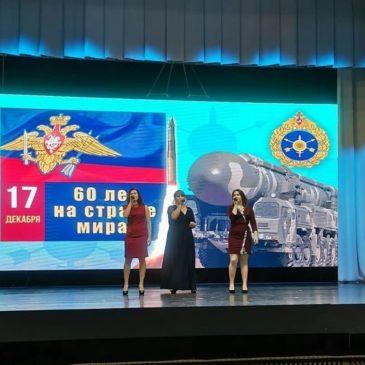 60-летие создания Ракетных Войск Стратегического Назначения