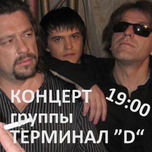Концерт группы «Терминал D»