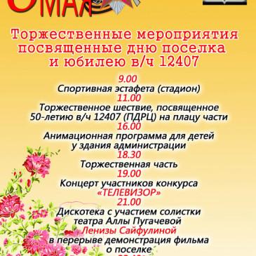 День посёлка Восход