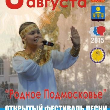 Фестиваль «Родное Подмосковье»