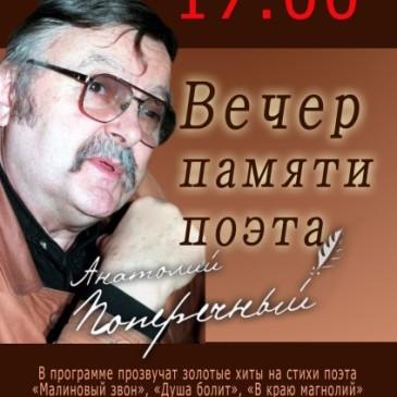 Вечер памяти поэта Анатолия Поперечного