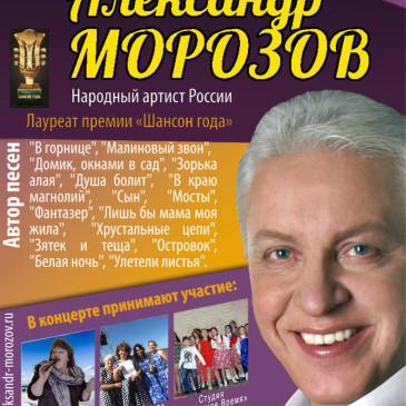 Творческий вечер Народного артиста России Александра Морозова