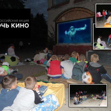 Ночь кино на Театральной площадке