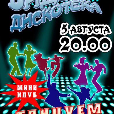 Видео-дискотека в Мини-клубе