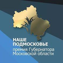 Наши проекты на премии «Наше Подмосковье»