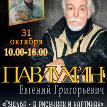 Персональная художественная выставка Павлухина Е.Г.