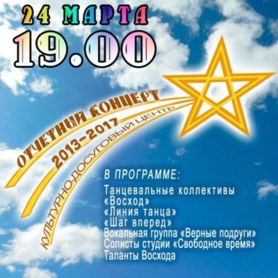 Отчётный концерт ко Дню работника культуры